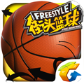 街头篮球 电脑版