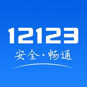 交管12123 最新版手机软件app