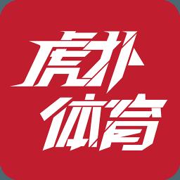 虎扑体育手机软件app