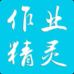 作业精灵手机软件app