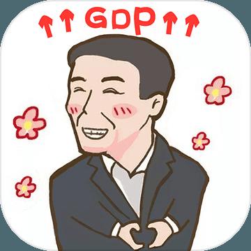 守护GDP手游app