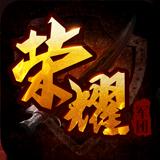 荣耀军团手游app