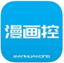 漫画控手机软件app