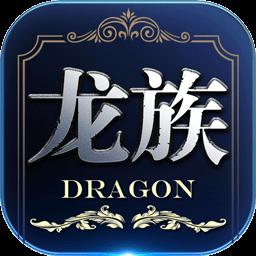 龙族世界 果盘版手游app