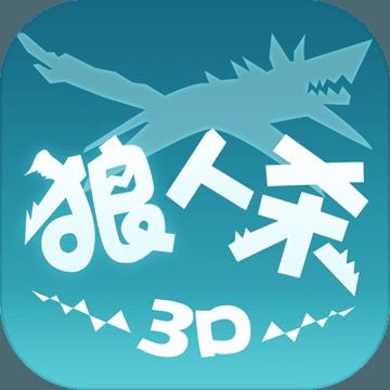 狼人杀3D手游app