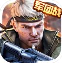 枪战争霸手游app