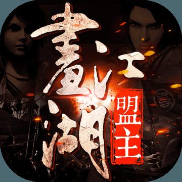 画江湖盟主手游app