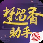 楚留香助手手游app