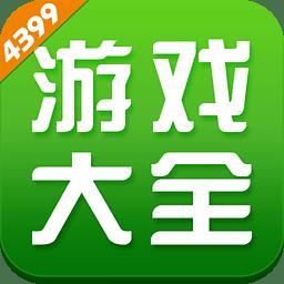 4399游戏盒手游app