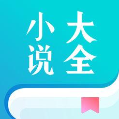 热门小说大全手机软件app