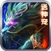 仙侠斗罗天仙手游app