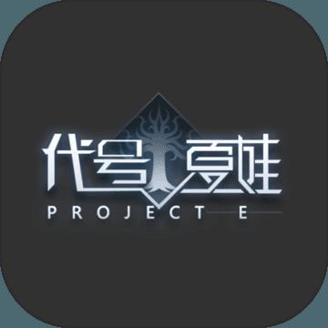 代号:夏娃手游app