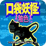 口袋妖怪:数码宝贝(悟饭版)手游app