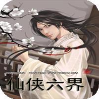 仙侠六界手游app