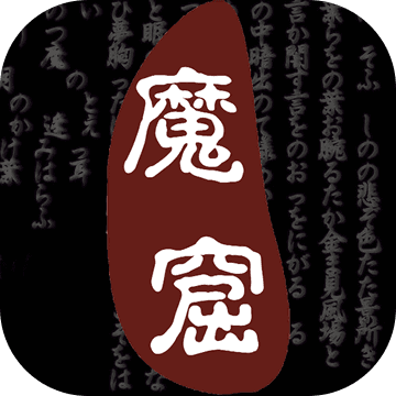 无尽的魔窟手游app