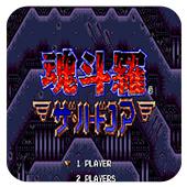 魂斗罗4:铁血兵团(悟饭)手游app