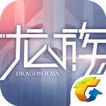 龙族幻想手游app