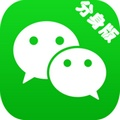 微信分身版手机软件app