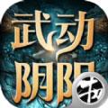 武动阴阳手游app