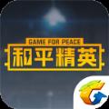 掌上和平精英手机软件app