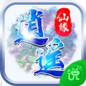 逍遥仙缘3D手游app