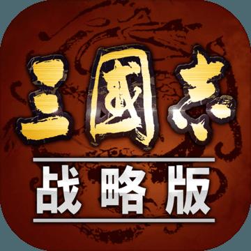 三国志战略版手游app