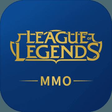 英雄联盟:MMO 电脑版