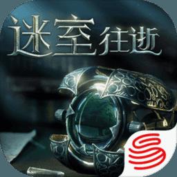 迷室:往逝手游app