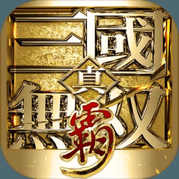 真·三国无双 霸手游app