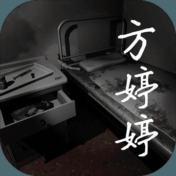 方婷婷手游app