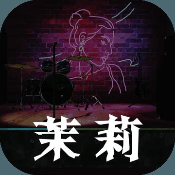 茉莉手游app