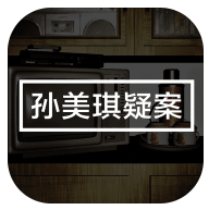 孙美琪疑案 电脑版手游app