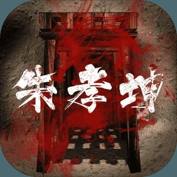 朱孝坤手游app