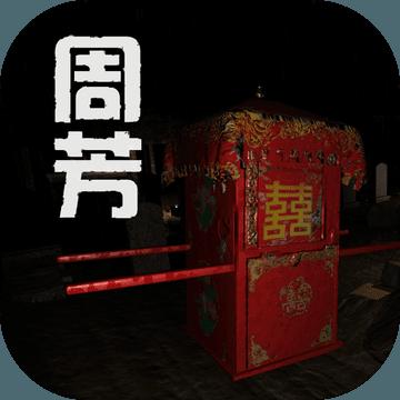 周芳手游app