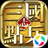 点兵三国:无限刷宝手游app
