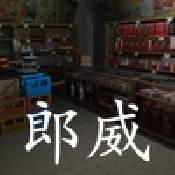 孙美琪疑案:郎威手游app