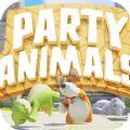动物派对 电脑版