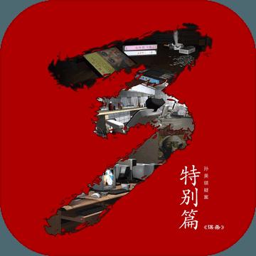 谋杀孙美琪疑案特别篇手游app