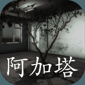 孙美琪疑案:阿加塔手游app