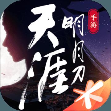 天涯明月刀手游手游app