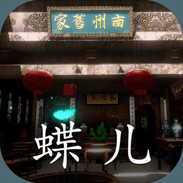 孙美琪疑案:蝶儿手游app