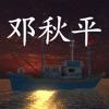 鬼船:邓秋平手游app