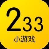 233小游戏 红包版手机软件app