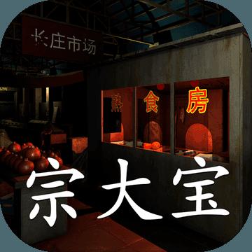 金牙宗大宝手游app