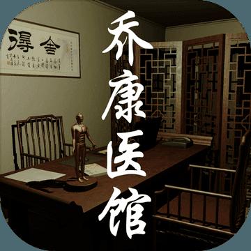 乔康医馆手游app