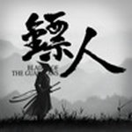 2021镖人手游 王千源柳岩代言下载