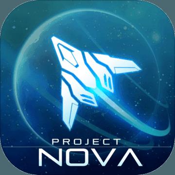 逆空使命-NOVA计划