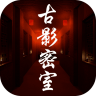 古影密室手游app