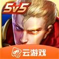 王者荣耀云游戏手机软件app