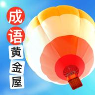 成语黄金屋 正版_最新下载